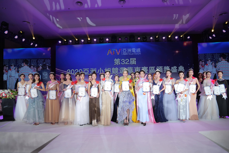 第32届2020世界亚洲小姐全球竞华东赛区总决赛暨颁奖盛典成功举办插图(1)