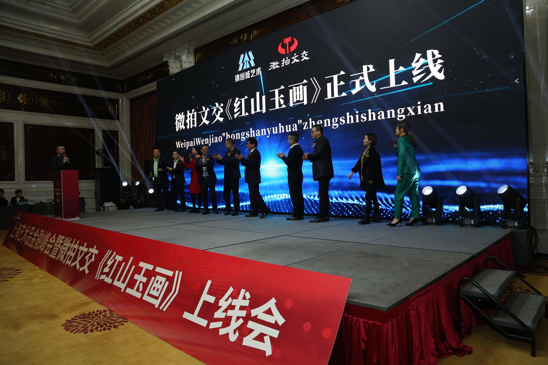 2020艺术品金融峰会暨红山玉画艺术资产上线发行会插图(1)