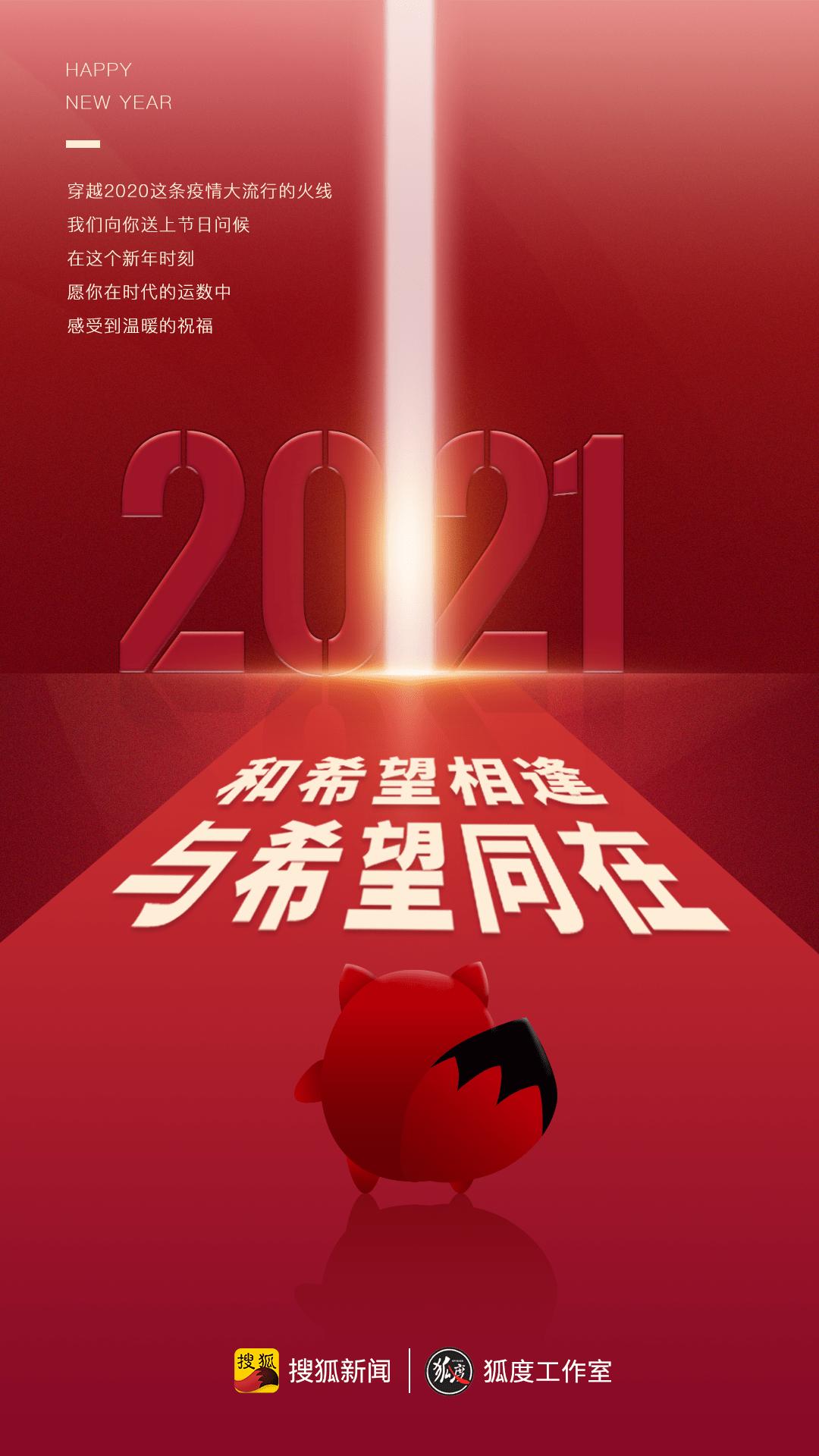 原创与希望相遇,与希望同在|搜狐新闻新年致辞