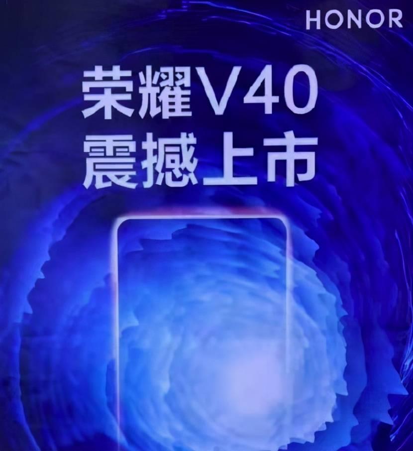 原荣耀V40即将发布,天机1000处理器有福了。预定爆炸吗?