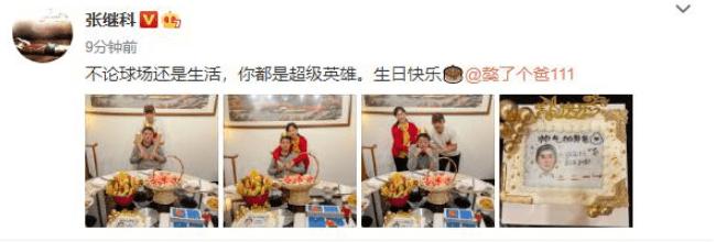 世界冠军张继科:定制乒乓球蛋糕为爸爸庆生,妈妈韵味十足!