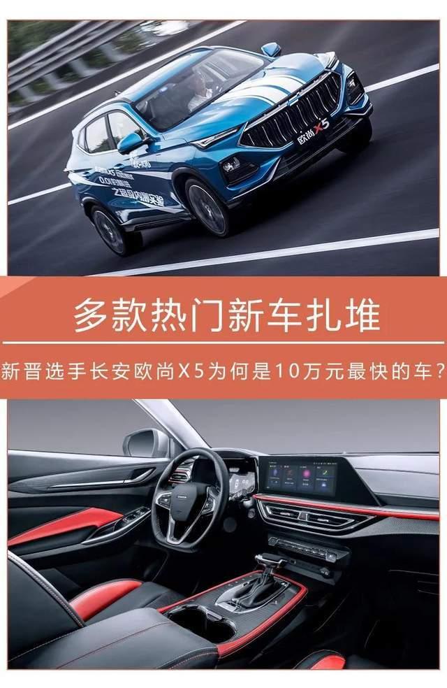 许多受欢迎的新车堆积如山。为什么长安欧尚X5是最快的10万元的车?