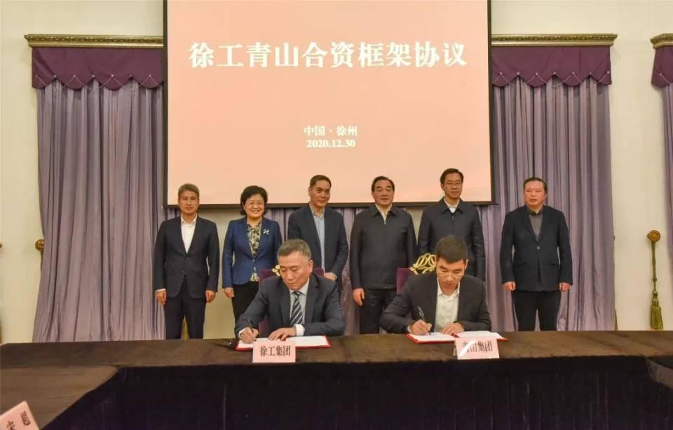 55亿!徐工青山新能源基地项目投资签约!