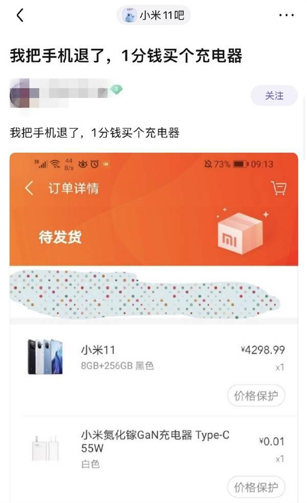 网友自称退小米11,相当于1分钱买个充电器?