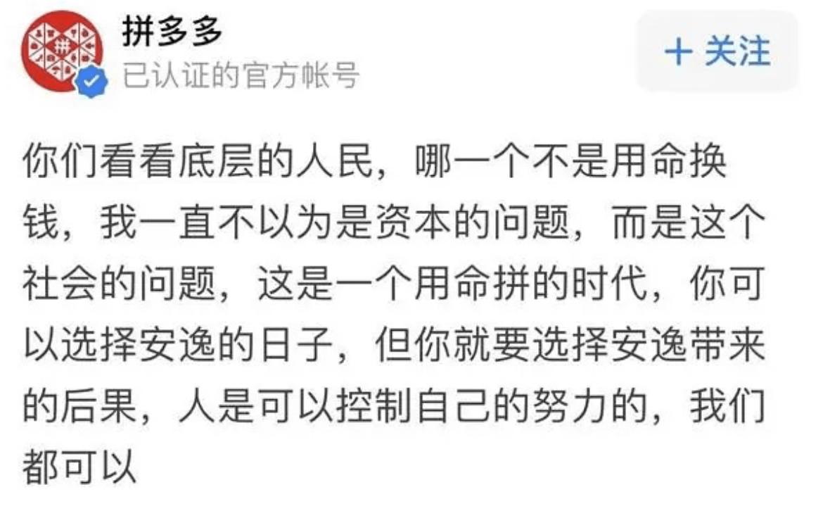 """拼多多为""""用命换钱""""言论致歉:账号管控不严,系供应商所为"""