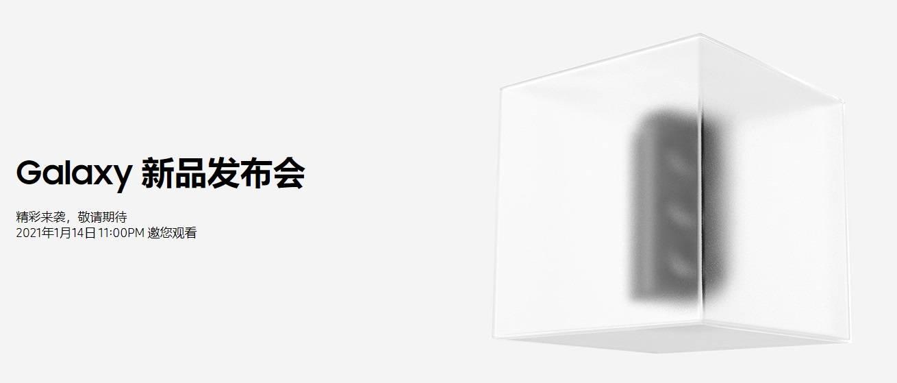 官宣:三星确认 Galaxy S21 Unpacked 活动将于 1 月 14 日举行