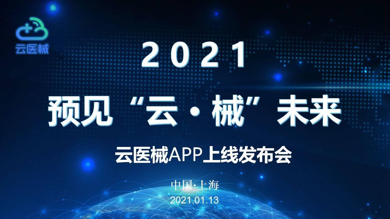 云医械APP发布会将于1月13日举行,积极助力产业飞速发展!