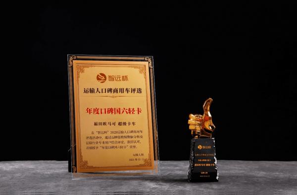 """成熟的刘国赢得了市场认可。欧玛超级轻型卡车荣获年度""""刘国轻型卡车""""大奖"""