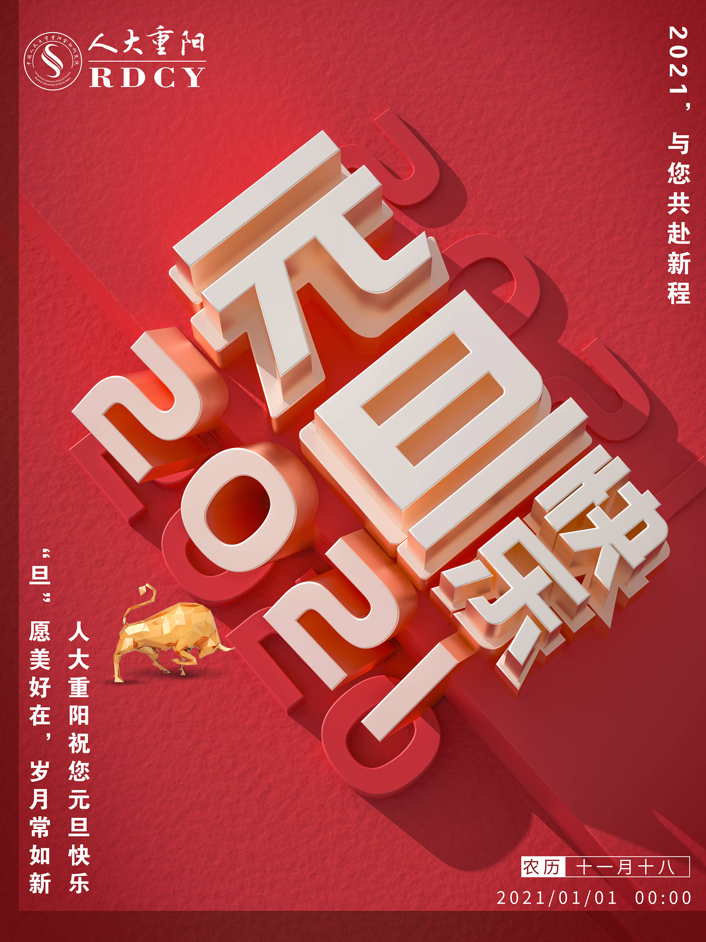 刘:2021年是中国的大机遇年,也是中国的大战略年
