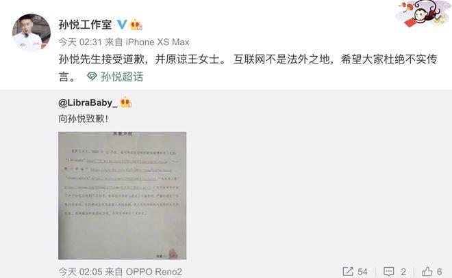 孙悦牵手嫩模疑出轨?造谣网友致歉:不实信息
