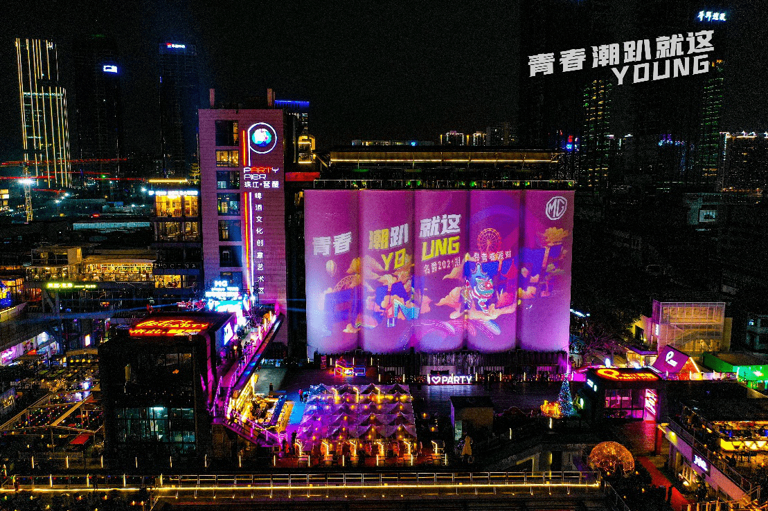 与年轻人玩在一块,名爵潮粤青春派对在广州开启_广场