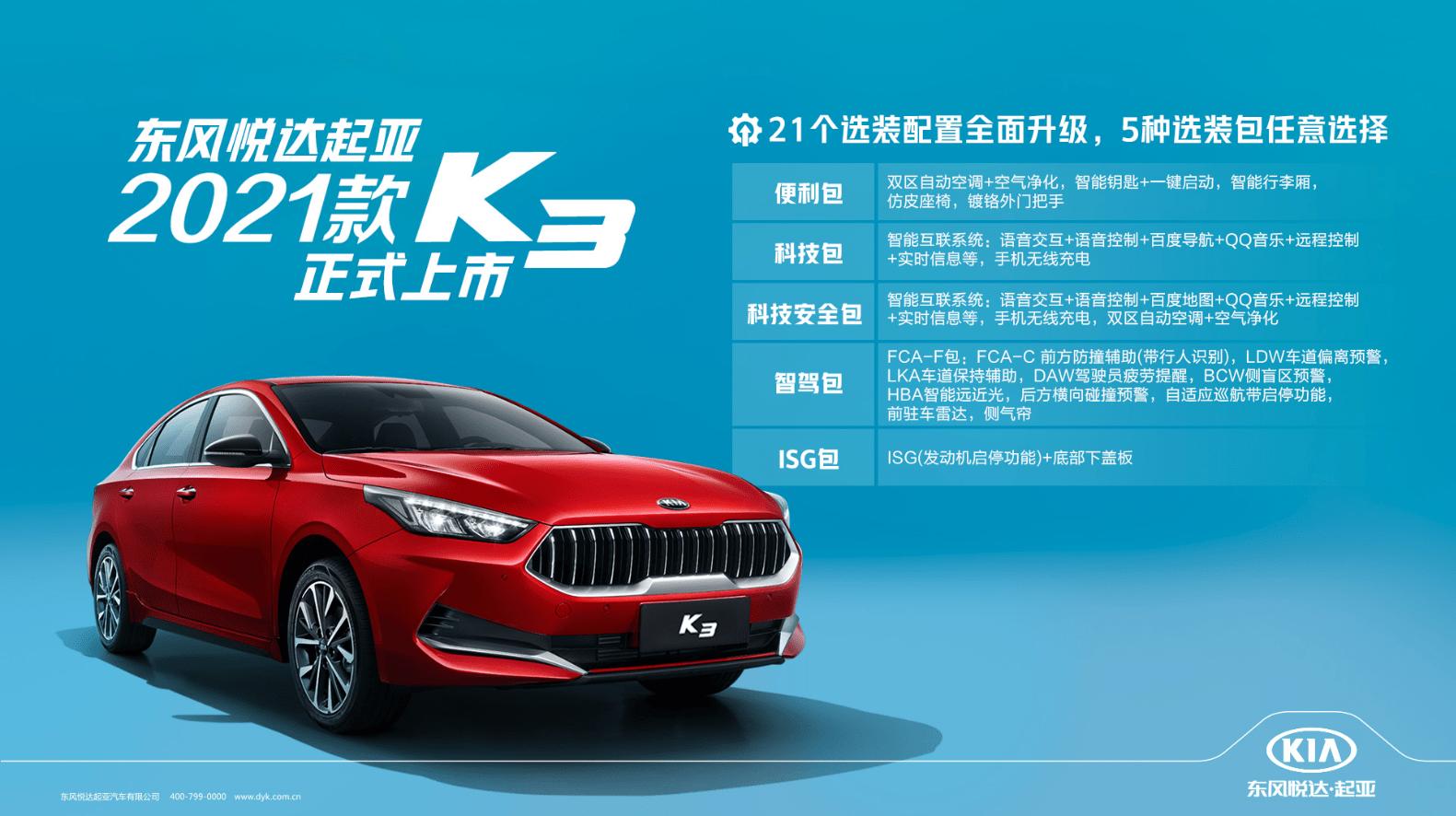 2021款起亚K3正式上市 售价10.98万元起_配置