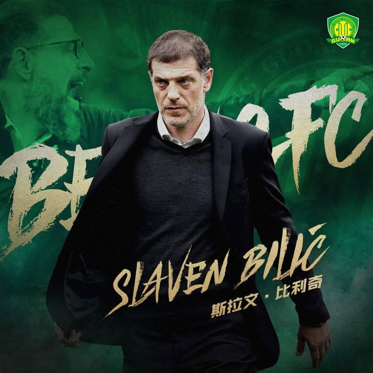 聘任斯拉文-比利奇为北京中赫国安足球沙龙