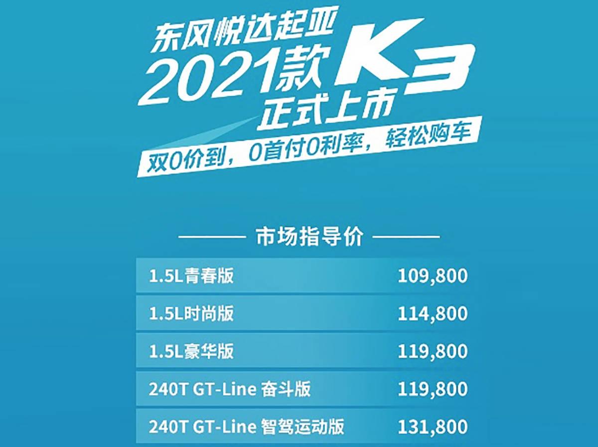 售10.98-13.18万元 新款起亚K3上市/配百度智能互联