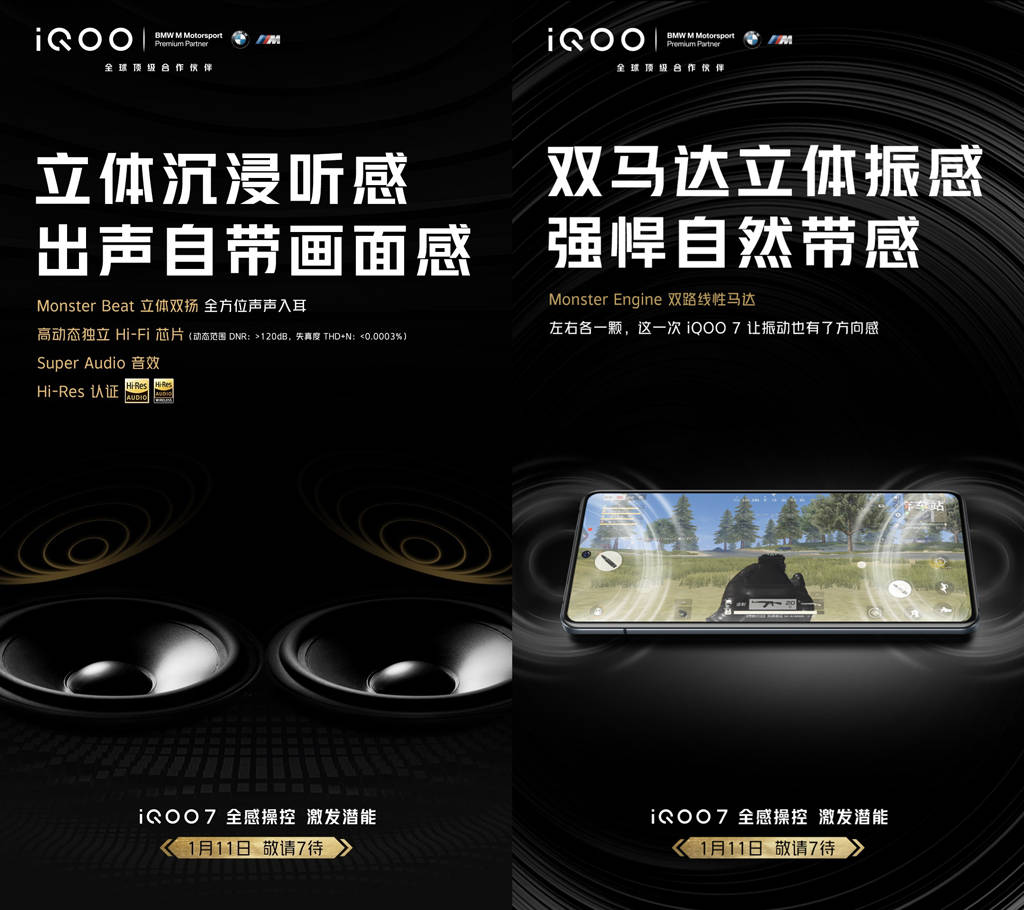 原创             iQOO 7将是一款游戏手机 用大尺寸散热器压制骁龙888