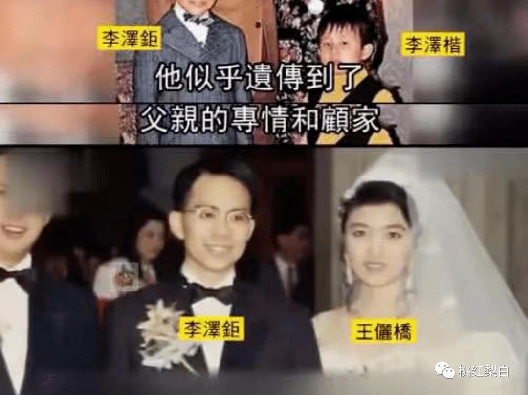 24岁就嫁入香港第一豪门,低调的王俪桥是最好命的原配太太?  第20张