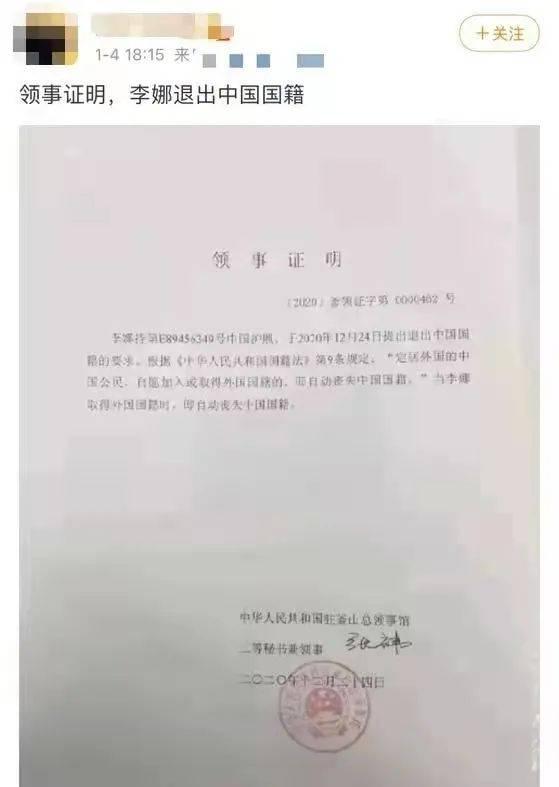 """外交部领事司:李娜改国籍事件是别有用心的人""""收割""""流量"""