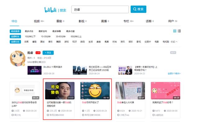 """原创             在B站好奇搜索了下""""陈睿"""",排行前5的视频有2个已销号"""