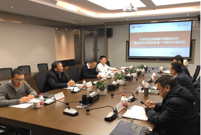 农业发展银行河南省分行营业部总经理刘进波一行来兴港投资