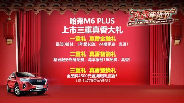 """柳岩助阵,真香之选 哈弗M6 PLUS""""真香""""上市7.19万起售"""