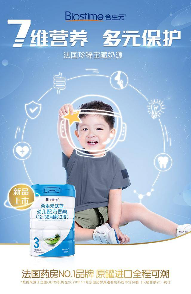 合生元携手京东上线合生元沃蓝系列婴幼儿配方奶粉  第4张