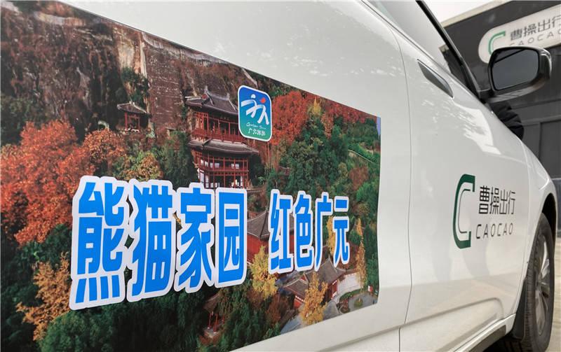 邀客冬季文旅节,广元文旅专车穿街走巷闪亮大成都!
