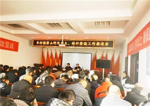 山西省忻州市:七村镇召开推进疫情防控和森林防火工作会议