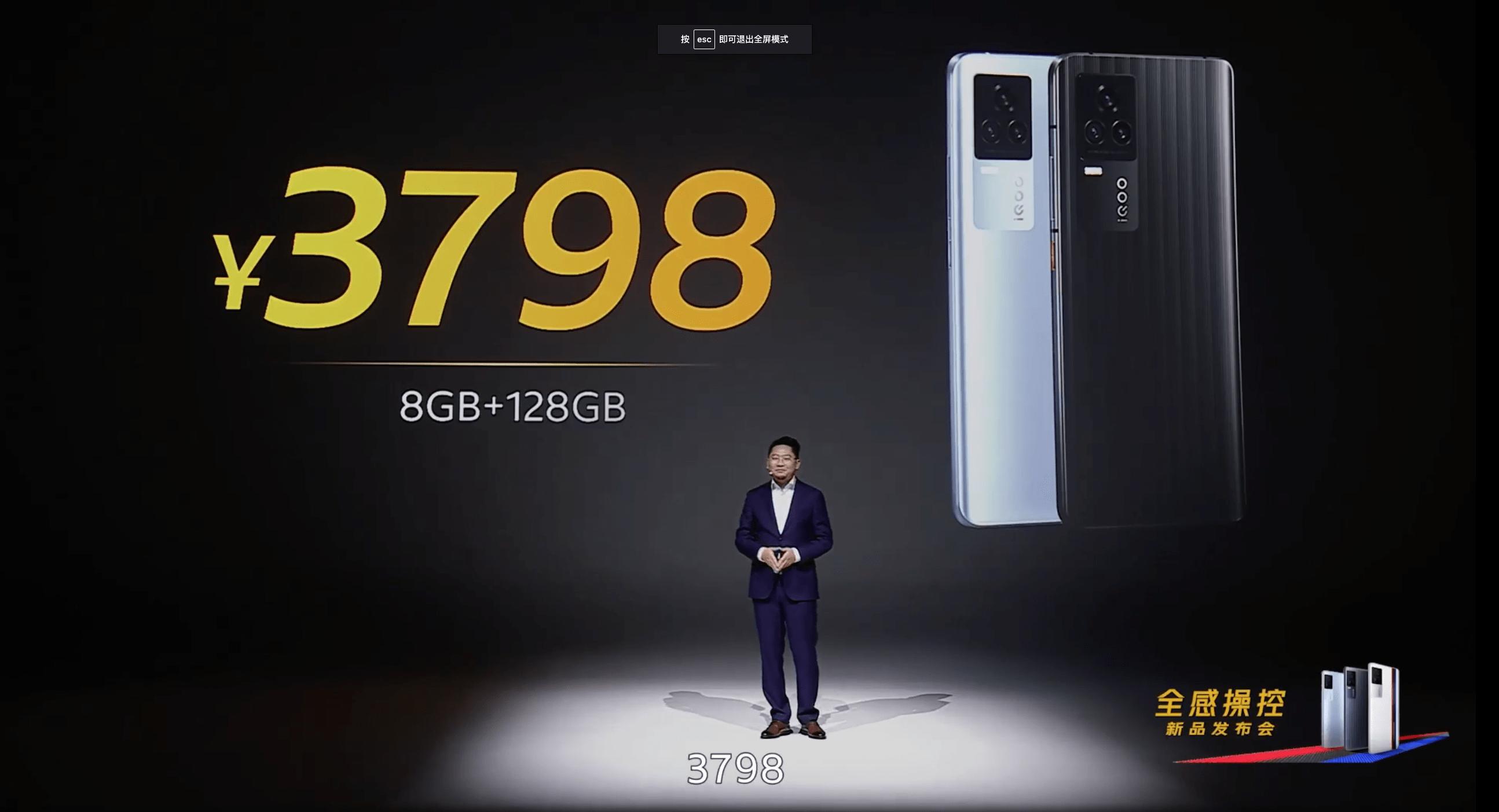 iQOO7价格公布:3798元起步,这价格你买么?