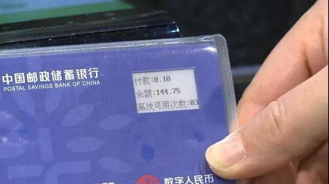 """突破!数字人民币在上海扩大试点,已实现""""双离线""""支付"""