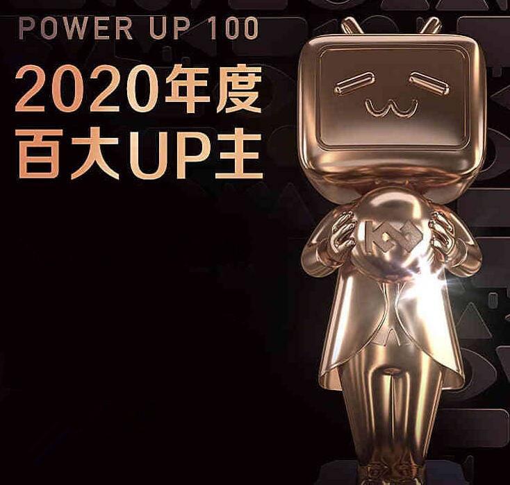 原创             B站2020年百大UP主公布,游戏区依旧是主力,冯提莫成功入选