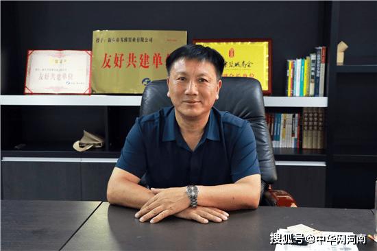 【魅力苏商】新乡永鑫置业何文勇:不懈努力 保持行业领先