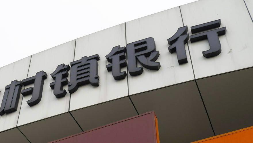 张艳玲:正确解读村镇银行近期监管信息,关注普惠金融发展壮大