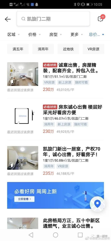 学位制或要来?部分投资客开始紧急卖房!4.9万/㎡凯旋门、4.5万/㎡书香门第