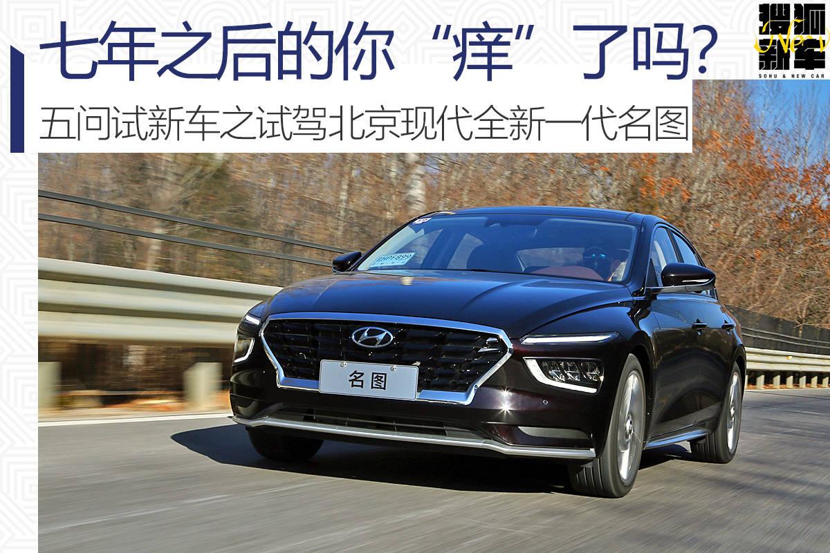"""七年之后的你""""痒""""了吗? 五问试新车之试驾北京现代全新一代名图"""