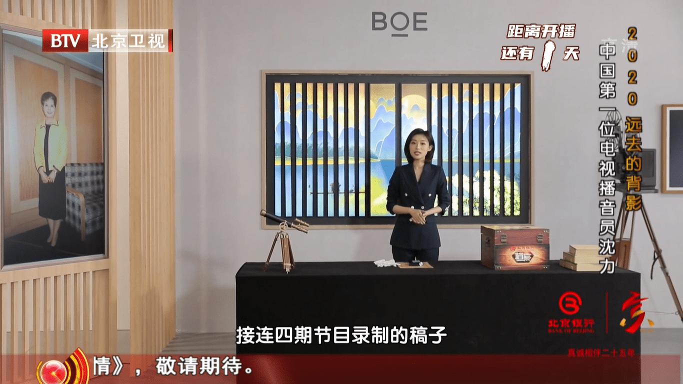 北京卫视《档案》节目录制走进BOE(京东方)