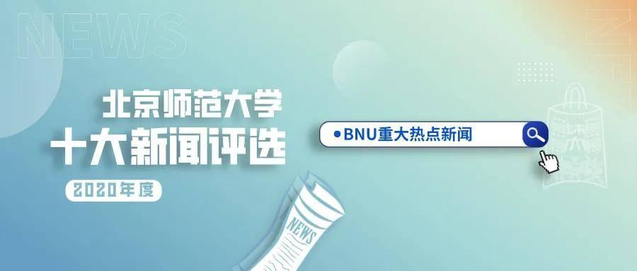 北京师范大学年度十大新闻评选活动正式开启!