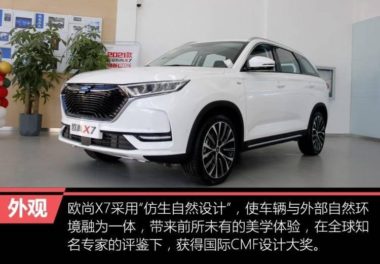 原厂亲民精品车实拍2021长安欧尚X7