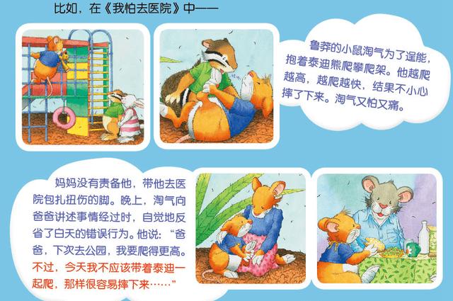 送你一套宝藏书:精准解决幼儿逆反期的各种问题  第5张
