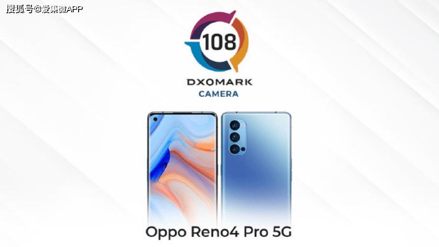 OPPO Reno4 Pro 5G相机成绩曝光,高达108分