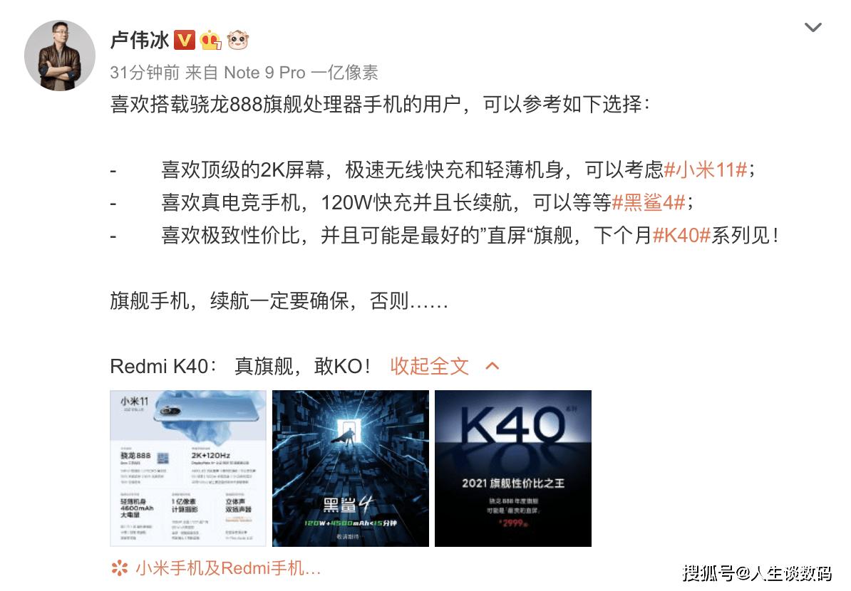 2999元!Redmi K40下月发布,IQOO 7还香吗?