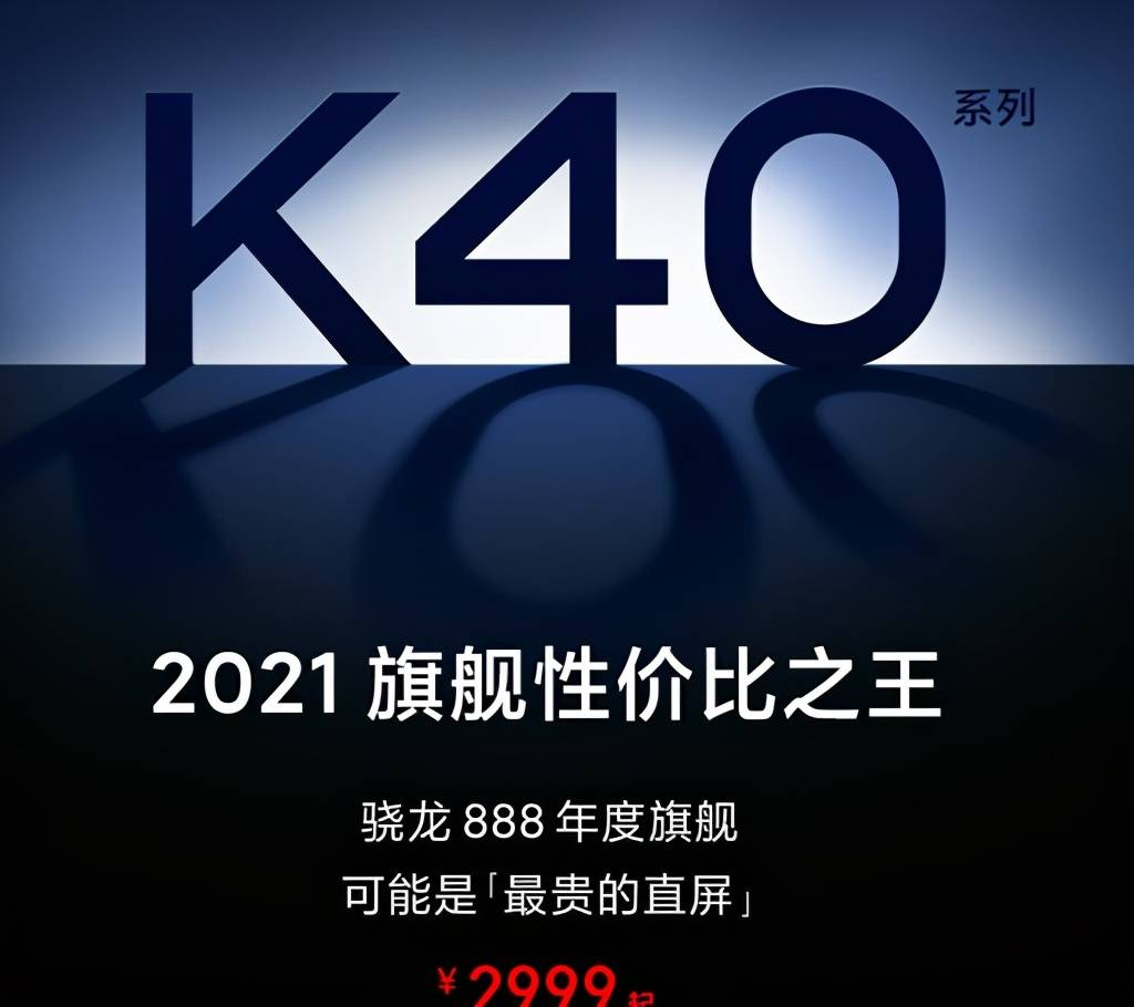 原创             卢伟冰喊话友商:红米K40无短板 性价比能超越红米的只有红米