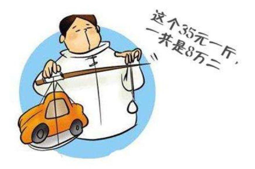 原装年货卖一斤,宝马只能卖这么多一斤。你的车值多少钱一磅?