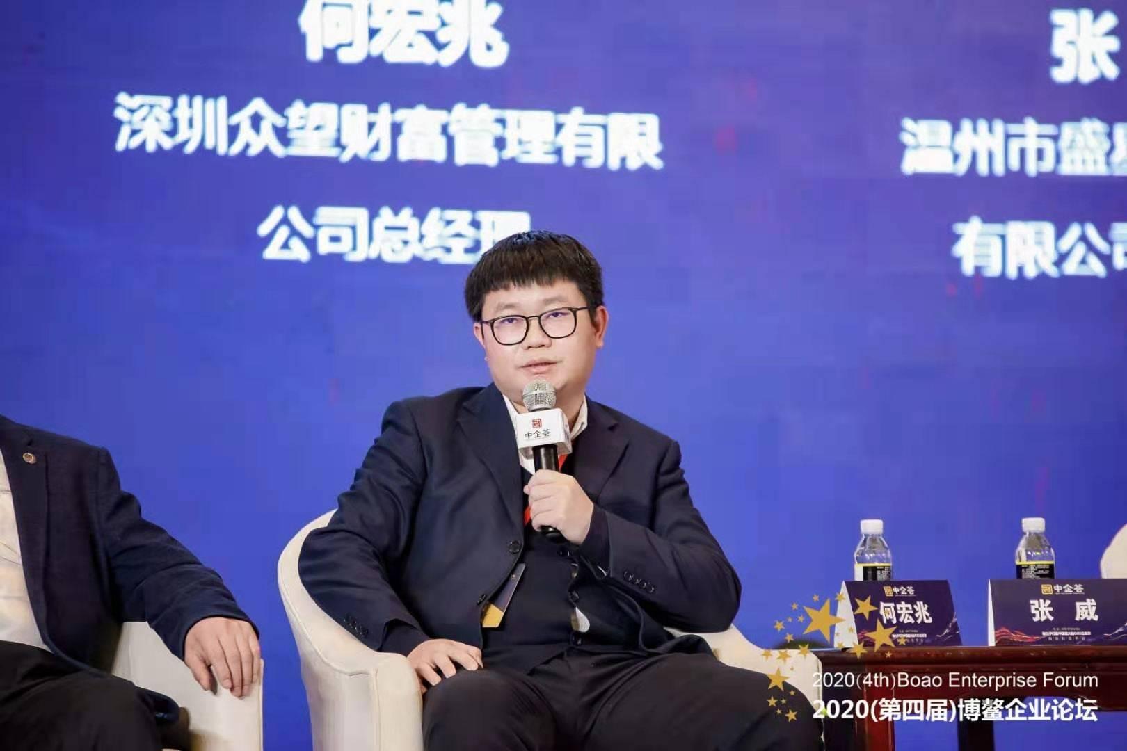 2020(第四届)海南博鳌企业论坛邀请众望财富圆满落幕