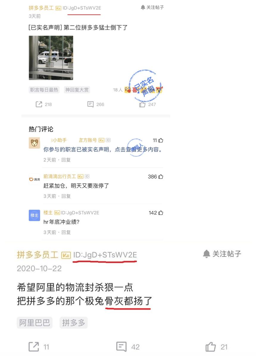 """拼多多""""发救护车照片被辞""""员工王某:言论过激,但不后悔"""