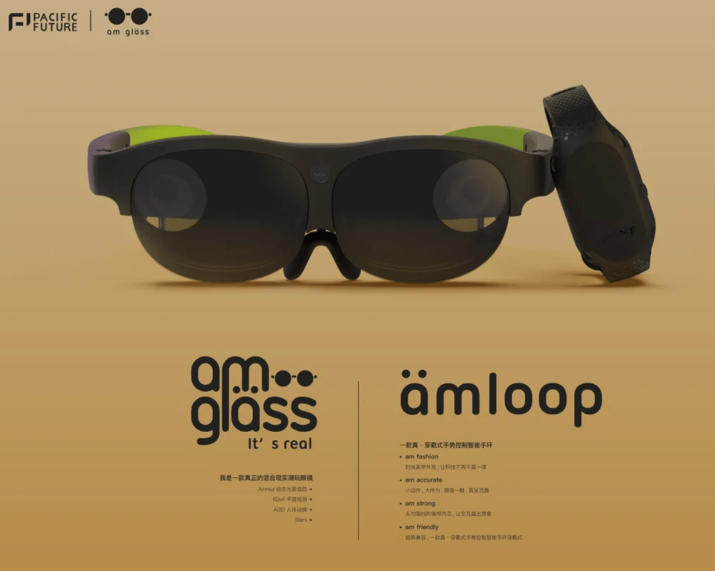 【CES 2021】太平洋未来科技携新品AR眼镜am glass smartphone亮相