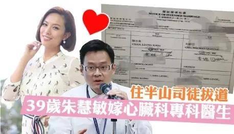 港姐朱慧敏:两遇渣男,梁荣忠钟丽淇因她分手,39岁终觅得良缘  第3张