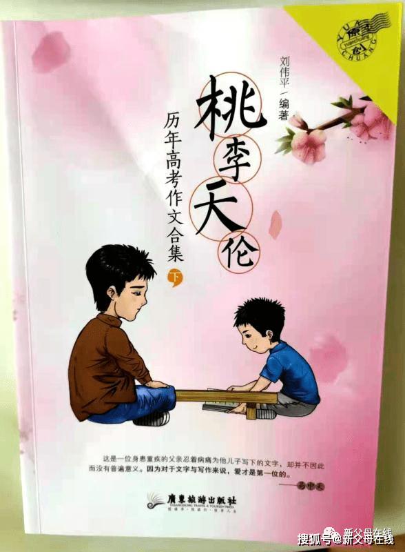 【转载】(1003)刘伟平新书《桃李天伦》&【雅和·李白·七律】《桃园宴序天伦乐》Julia