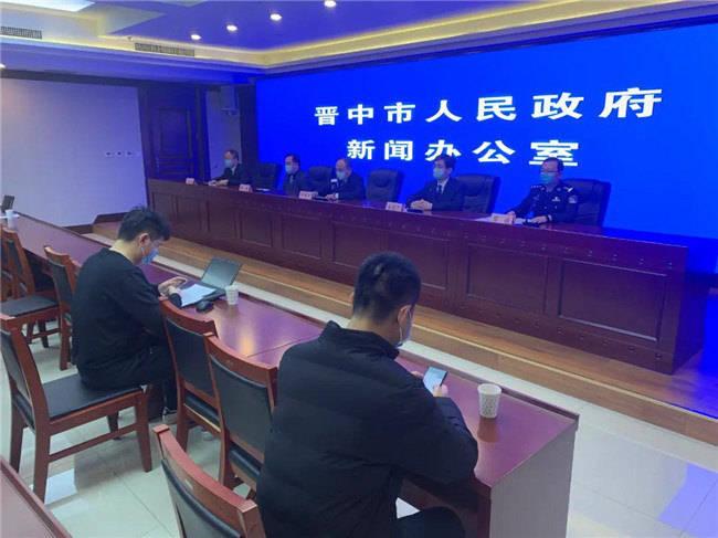 晋中市人民政府新闻办公室召开疫情新闻发布会