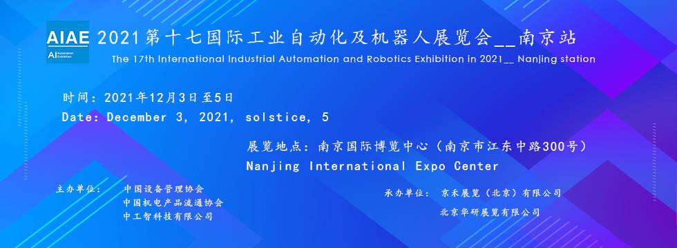 2021南京自动化展会收费标准