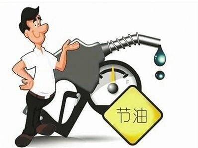 记住以下8个节油小技巧,就能少去好几次加油站,后悔没早知道!
